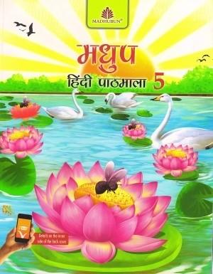 Madhubun Madhup Hindi Pathmala For Class 5