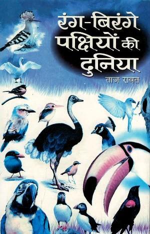 Rang Birange Pakchiyon Ki Duniya by Taj Rawat