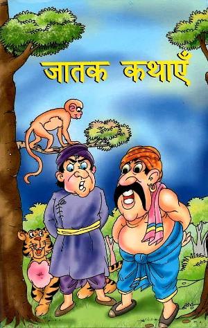 Jatak Kathayan by Nisha Aggarwal