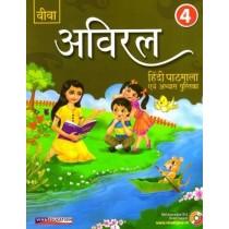 Viva Aviral Hindi Pathmala Avam Abhyas Pustika Class 4