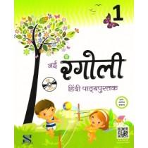 New Saraswati Nai Rangoli Hindi Pathyapustak Class 1