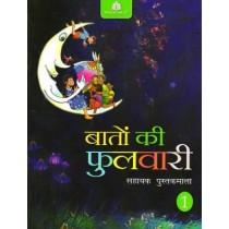 Madhubun Baaton Ki Fulwari Book 1