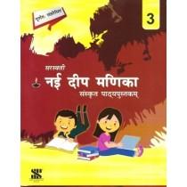 New Saraswati Nai Deep Manika Sanskrit Pathyapustak 3