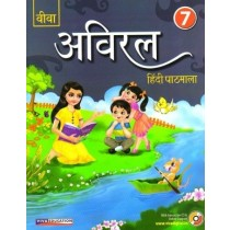 Viva Aviral Hindi Pathmala For Class 7