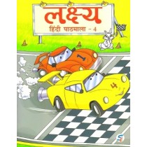 Lakshya Hindi Pathmala For Class 4