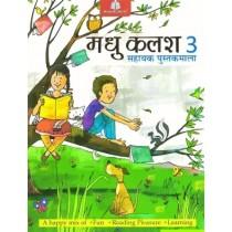 Madhubun Madhu Kalash Book 3
