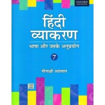 Oxford Hindi Vyakaran For Class 7