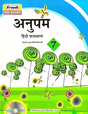 Frank Anupam Hindi Pathmala Class 7
