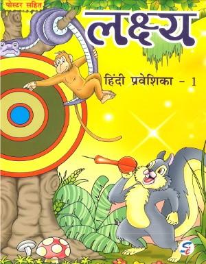 Lakshya Hindi Praveshika 1