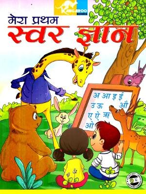 Mera Pratham Swar Gyan