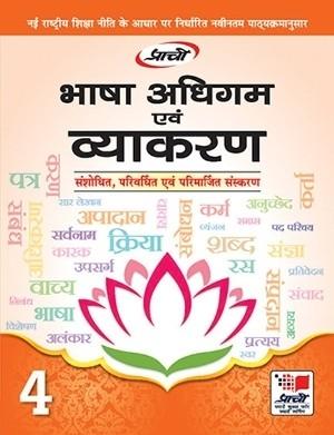 Prachi Bhasha Adhigam Avam Vyakaran For Class 4