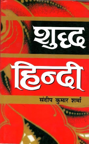 Shudh Hindi Collection by Dr. Sandeep Kumar Sharma