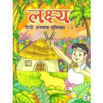 Lakshya Hindi Abhyas Pustika Class 1