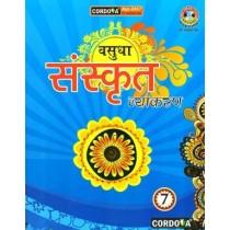 Cordova Vasudha Sanskrit Vyakaran Class 7