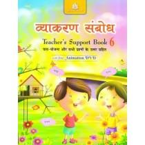 Madhubun Vyakaran Sambodh Solution Book Class 6