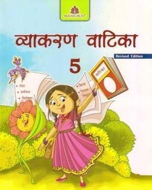 Madhubun Vyakaran Vatika Revised Edition For Class 5