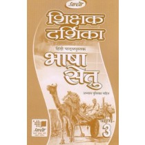 Prachi Bhasha Setu Solution Book For Class 3