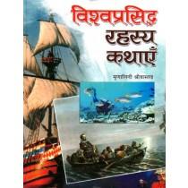 Vishwaprasidh Rahasya Kathayein by Mranalini Shrivastav