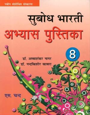 Subodh Bharti Abhyas Pustika For Class 8