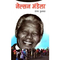 Nelson Mandela (Hindi) by Sanjay Kushwaha