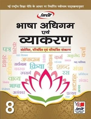 Prachi Bhasha Adhigam Avam Vyakaran For Class 8