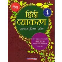 Viva Hindi Vyakaran Abhyas Pustika For Class 4