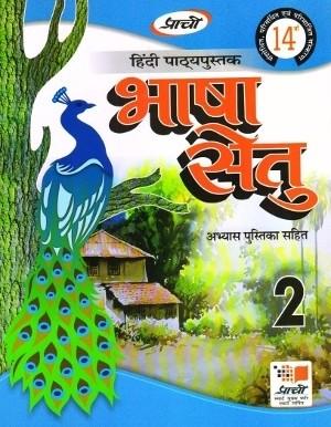 Prachi Hindi Pathyapustak Bhasha Setu For Class 2