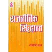 Rajnitik Siddhant By Gandhiji Roy
