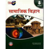 Full marks Samajik Vigyan guide for Class 8