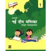 New Saraswati Nai Deep Manika Sanskrit Pathyapustak Class 1