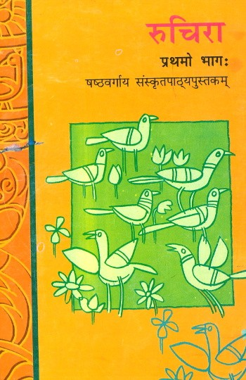 NCERT Ruchira Part 1 (Sanskrit) For Class 6