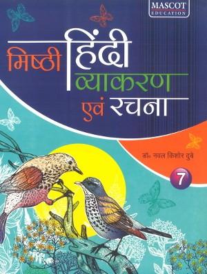 Misthi Hindi Vyakaran Avam Rachna Class 7