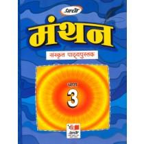Prachi Manthan Sanskrit Pathyapustak Bhag 3