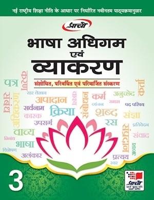 Prachi Bhasha Adhigam Avam Vyakaran For Class 3