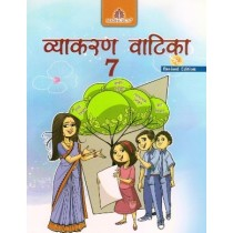 Madhubun Vyakaran Vatika Revised Edition For Class 7