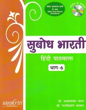 Subodh Bharti Hindi Pathmala For Class 6