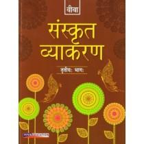 Viva Sanskrit Vyakaran Part 3