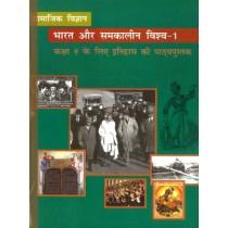NCERT Bharat Aur Samkalin Vishwa 1