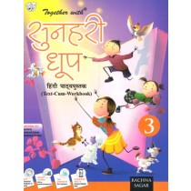 Sunehari Dhoop For Class 3