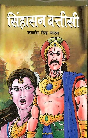 Singhasan Battisi by Jaiveer Singh Yadav