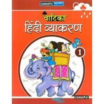 Cordova Vatika Hindi Vyakaran Class 1