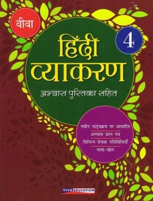 Viva Hindi Vyakaran Abhyas Pustika For Class 4