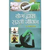 Yog Dvara Sukhi Jivan by P. Rameshvar Mishra