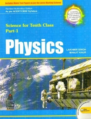 1 S Chand Physics For Class 10 by Lakhmir Singh (2019 Edition)