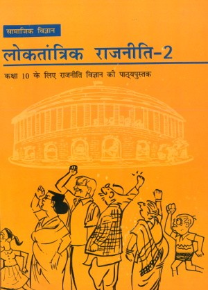 Loktantrik Rajniti 2 For class 10