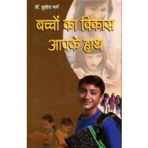 Baccho Ka Vikas Aapke Hath by Dr. Subodh Garg