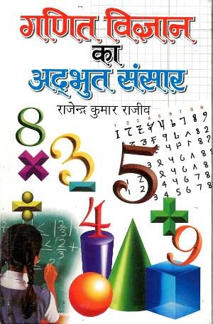 Ganit Vigyan Ka Adbhut Sansaar by Rajendra Kumar Rajeev