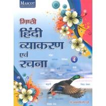 Misthi Hindi Vyakaran Avam Rachna Class 4