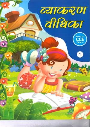Vyakaran Vithika Class 1