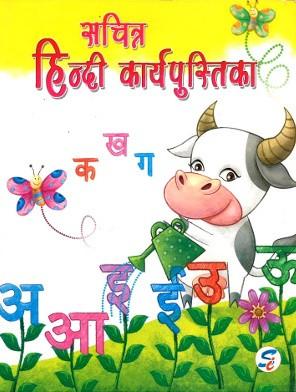 Sachitr Hindi Karyapustika